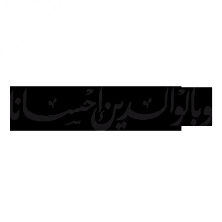 stickers criture arabe 1 stickers malin. Black Bedroom Furniture Sets. Home Design Ideas